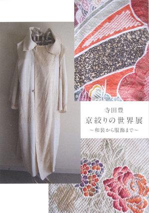 20100210京絞りの世界展_表.jpg