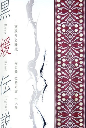 http://www.kyoshibori.com/news/assets_c/2010/04/img011-thumb-300x441-180.jpg
