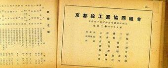 http://www.kyoshibori.com/news/assets_c/2011/01/img071-thumb-400x163-508-thumb-340x138-509-thumb-400x162-512-thumb-440x178-514.jpg