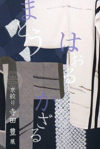img075.jpg京絞り寺田のサムネール画像のサムネール画像