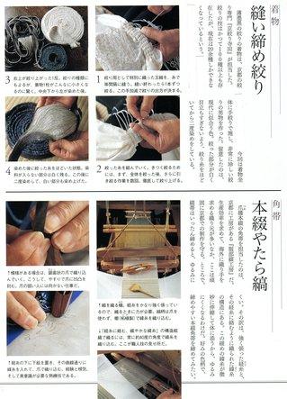 http://www.kyoshibori.com/news/assets_c/2011/04/img081-thumb-320x443-570.jpg