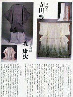 http://www.kyoshibori.com/news/assets_c/2011/04/img085-thumb-300x399-583.jpg