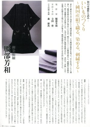 http://www.kyoshibori.com/news/assets_c/2011/04/img086-thumb-300x419-586.jpg