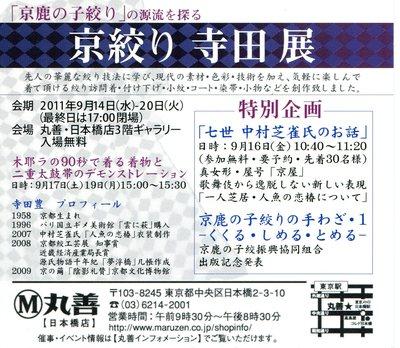 http://www.kyoshibori.com/news/assets_c/2011/08/img117-thumb-400x348-728.jpg
