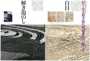 http://www.kyoshibori.com/news/assets_c/2011/08/img119-thumb-300x205-736-thumb-350x239-737-thumb-300x204-741.jpg