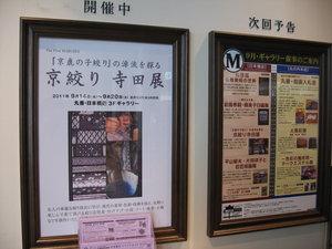 http://www.kyoshibori.com/news/assets_c/2011/09/IMG_0728-thumb-300x225-824.jpg