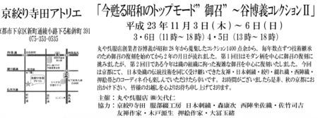 http://www.kyoshibori.com/news/assets_c/2011/10/img128-thumb-450x167-965.jpg