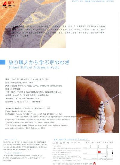 http://www.kyoshibori.com/news/assets_c/2012/01/img141-thumb-400x547-1089.jpg