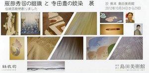 http://www.kyoshibori.com/news/assets_c/2012/09/img191-thumb-300x148-1221.jpg