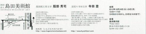 http://www.kyoshibori.com/news/assets_c/2012/09/img192-thumb-500x117-1226.jpg